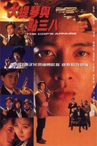 大提琴与点三八/The Cops Affairs (1991)